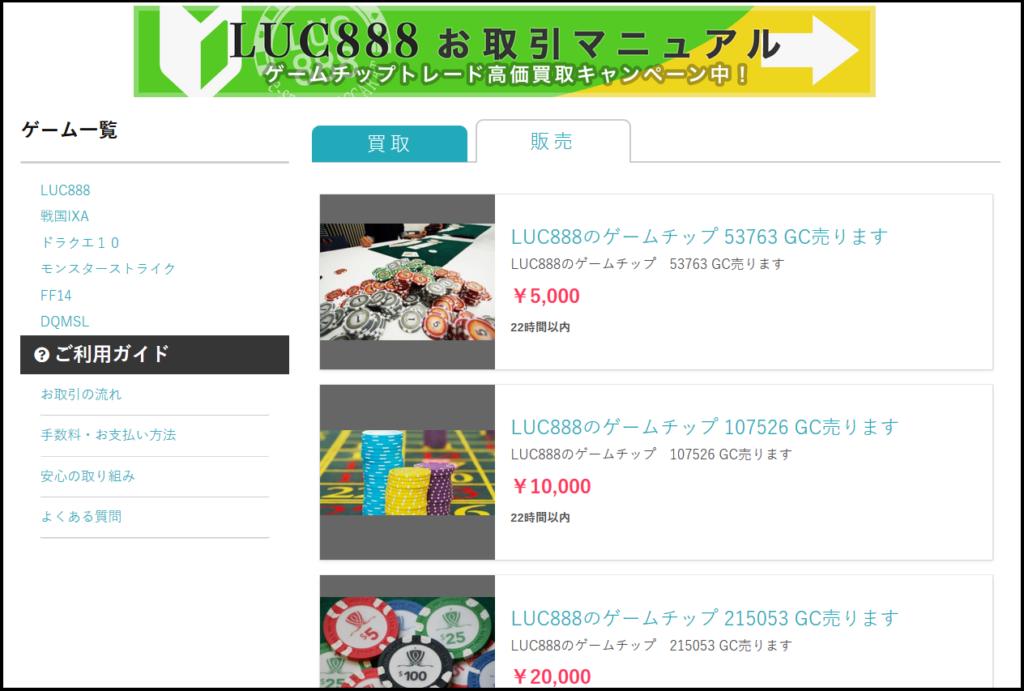 luc888の出金時間