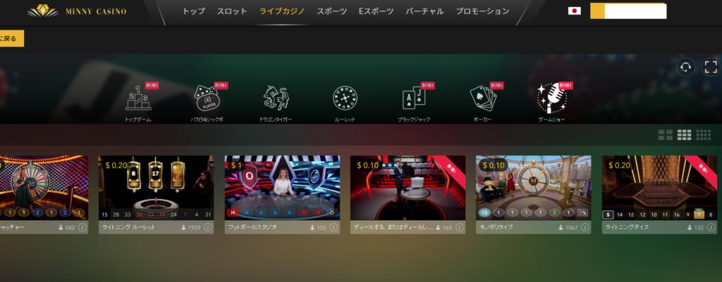 ゲームショー(ミニーカジノ)