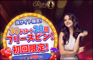 ライブカジノハウスのボーナス条件