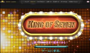 7人の王(NEW!)ミニーカジノ