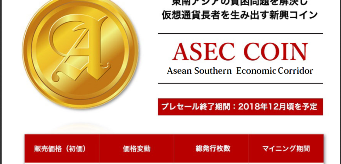 ASECコイン(エーセックコイン)の最新価格とaseccoinのチャート