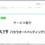 ray9は怪しい?RAY-9は違法で詐欺?換金や口コミ、カジノ案件でお勧めの理由