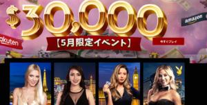 【最速出金】入金不要で登録ボーナス!のライブカジノハウス