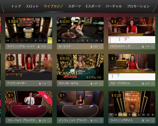 ライブカジノ画面
