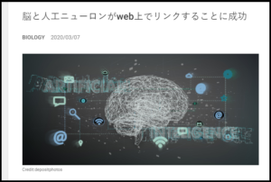 脳と人工ニューロンがweb上でリンクすることに成功