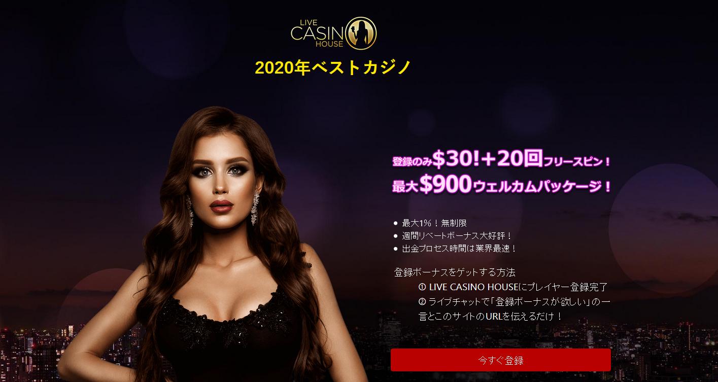 ライブカジノハウスは出金できない!?その答えと入金不要登録ボーナスを徹底解説