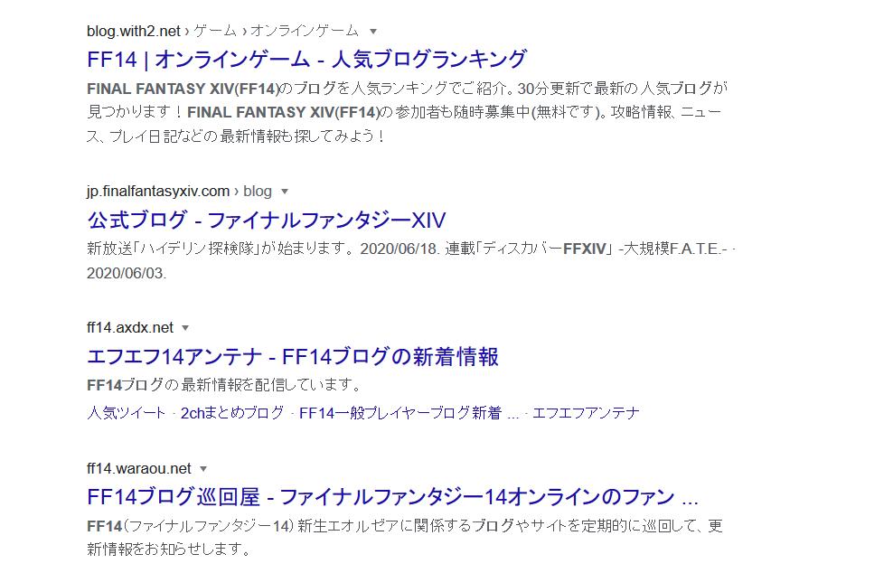 ブログ ff14