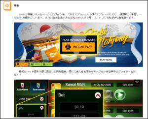 188BETのオンライン麻雀のプレイ画面