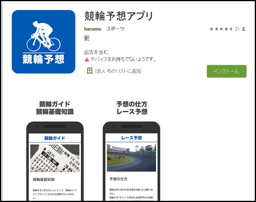 競輪予想アプリ