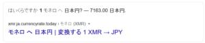 (1 monero)は日本円で