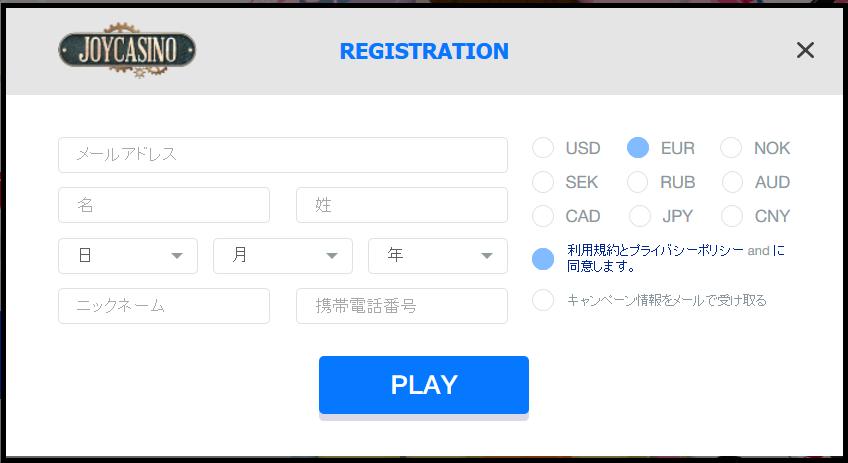 ジョイカジノの登録情報入力