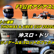 F1公式アジアスポンサー!オンラインカジノの麻雀と188BET