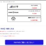 ≪徹底解説≫ray9の評判とray9代理店!そしてRAY9の投資で必読の情報