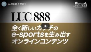 LUC888ではGCを売却して稼ぐ!e-sportsバカラの魅力やオリンピック、世界大会・競技種目などの基礎情報