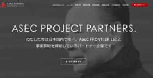 asec frontierとは