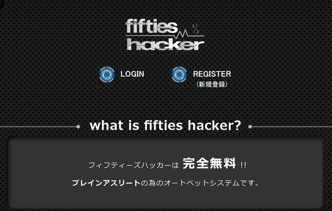 eスポーツバカラ!fifties hackerのロジックとluc888の自動売買