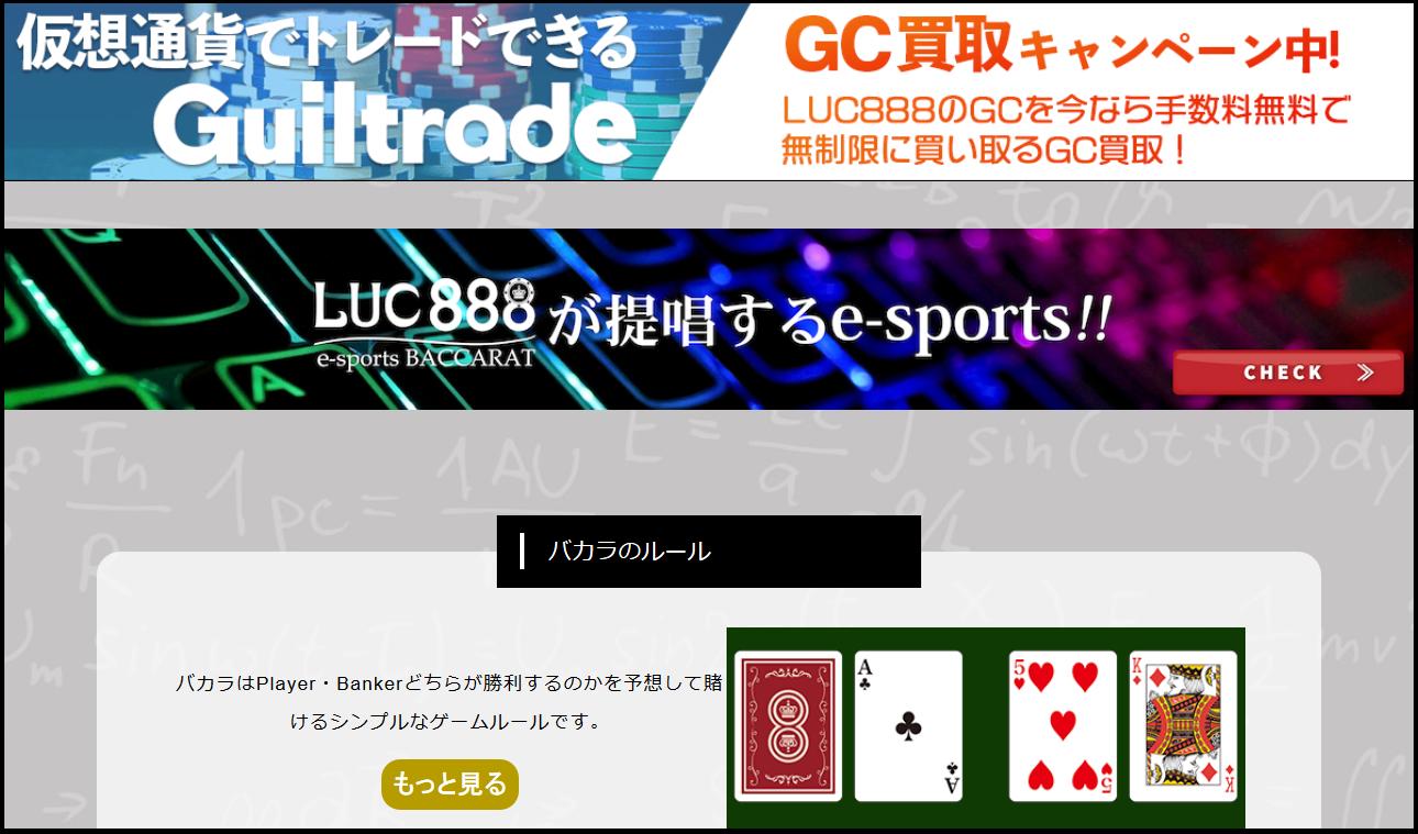 ライブステップ LUC888のログインアカウントとデメリット、副業と詐欺の真実