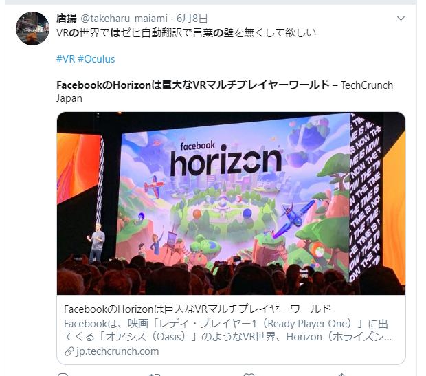 FacebookHorizonは今どこまで開発は進んでいるのだろうか