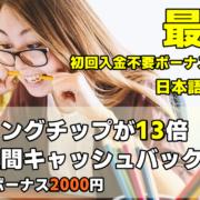 最新!パイザカジノの初回入金不要ボーナスとスロット、日本語対応バカラ