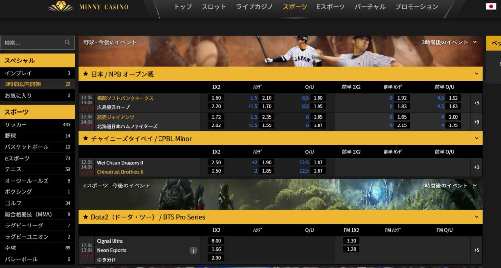 日本の野球なども賭けの対象としてスポーツベットできる!