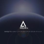 エンジェリウム(ANGELIUM)