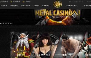 メタルカジノ20200730