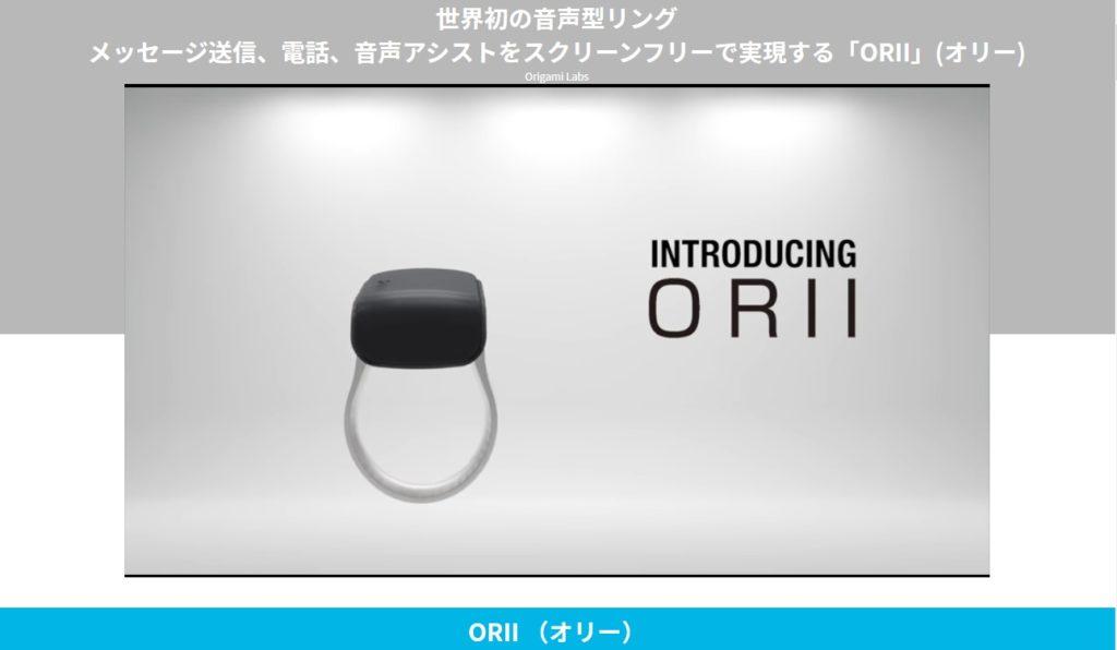 ORII公式サイトより