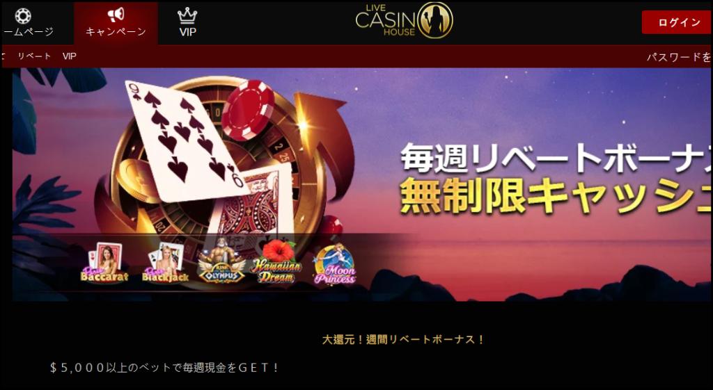 ※ライブカジノハウスでは5000ドル以上のベットで毎週現金GETキャンペーンも!