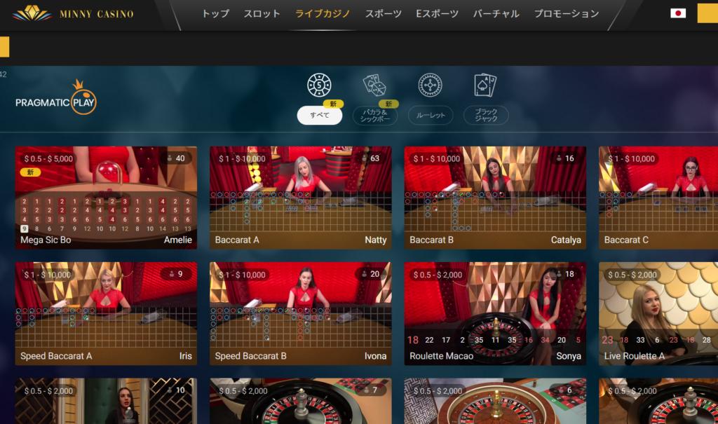 ミニーカジノのPragmaticPlay
