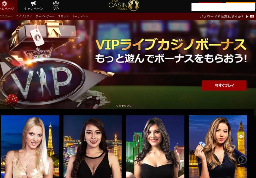 ライブカジノハウスはニューカジノともいうべきカジノ