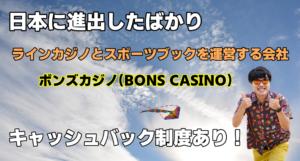 キャッシュバック制度あり!今年日本進出のボンズカジノ