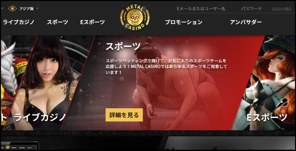 ※画像はメタルカジノのスポーツ&eスポーツ