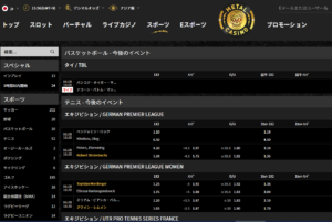 メタルカジノのスポーツ