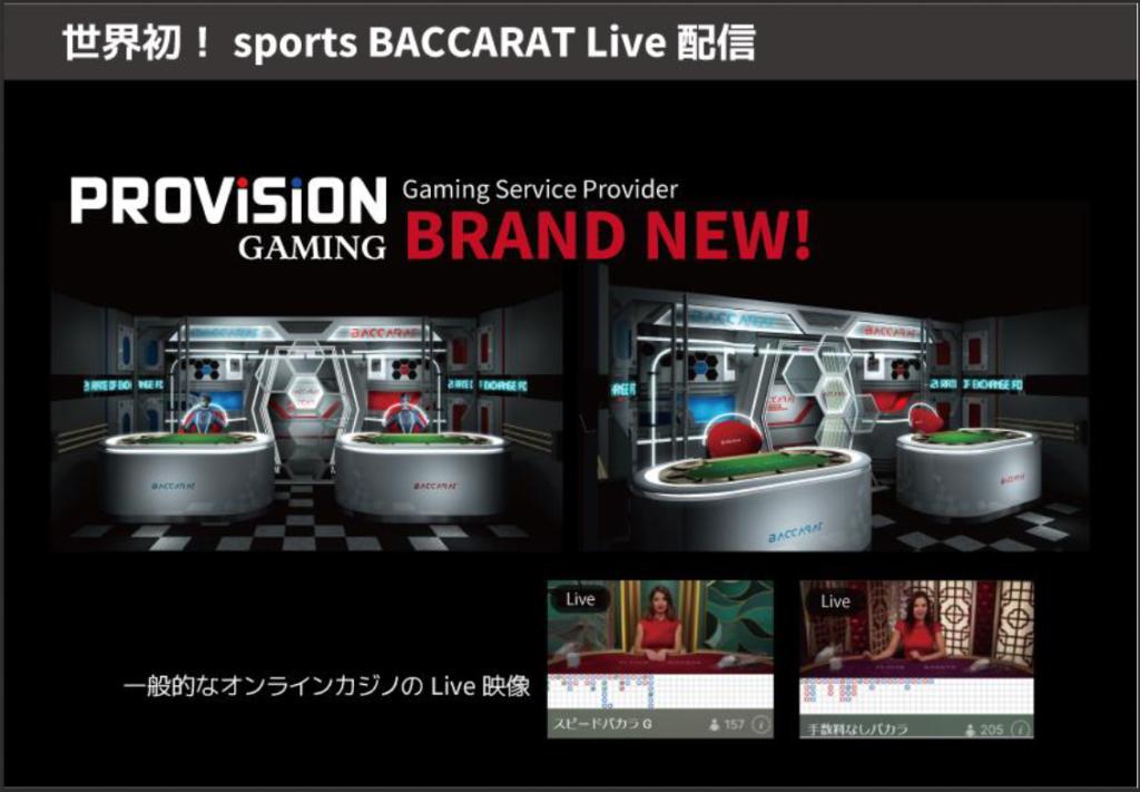 世界初のsports BACCARAT Live配信