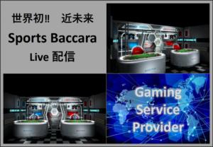 世界初!近未来Sports Baccara Live配信
