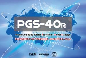PGS40RとはLUC888 新案件 PGS40Rプロジェクト (ADキューブ)