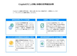 cryptogの評判について