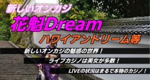 新しいオンカジ bons casino(花魁Dream・ハワイアンドリーム等)