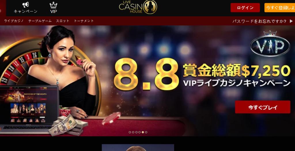 VIPライブカジノキャンペーン