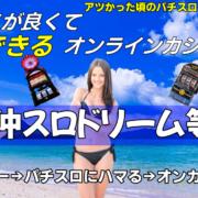 ボーナスが良くて換金できるオンラインカジノゲーム(沖スロドリーム等)