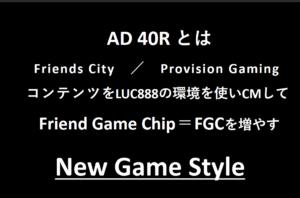 LUC888新案件・ADCUBE 40R(アドキューブ)