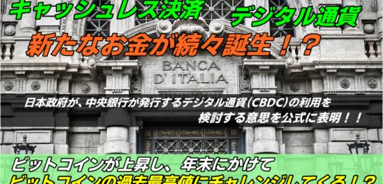新たなお金が続々誕生!?デジタル通貨やクリプトGT、ITGウォレットの評判と口コミ