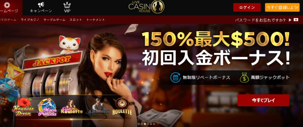 楽しさ最大級!ライブカジノハウス!!