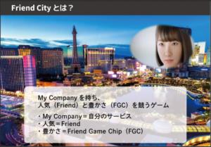 フレンドシティとは?(Friend City)