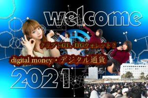新たなお金が続々誕生!デジタル通貨やクリプトGT、ITGウォレットの評判と口コミ