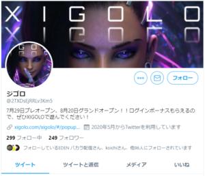 ジゴロTwitter