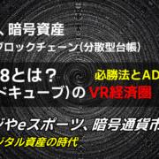LUC888は売れない?必勝法とADCUBE 40R(アドキューブ)のVR経済圏