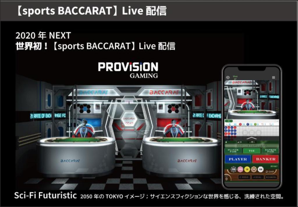 世界初!【sports BACCARAT】 Live配信