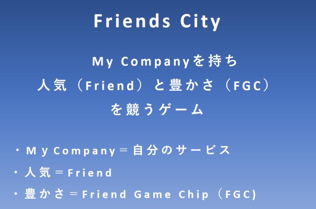 Friend City