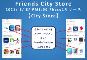 Friend City Store